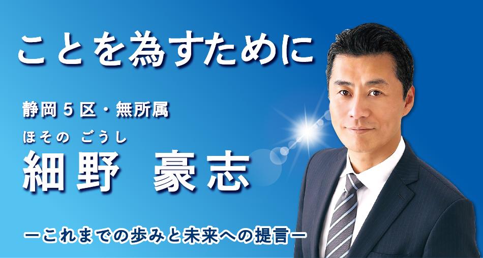 細野豪志Official Site